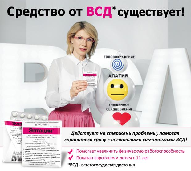 Таблетки от ВСД Элтацин - особенности применения препарата